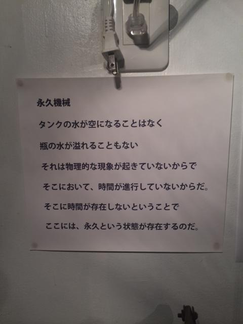 永久機械3