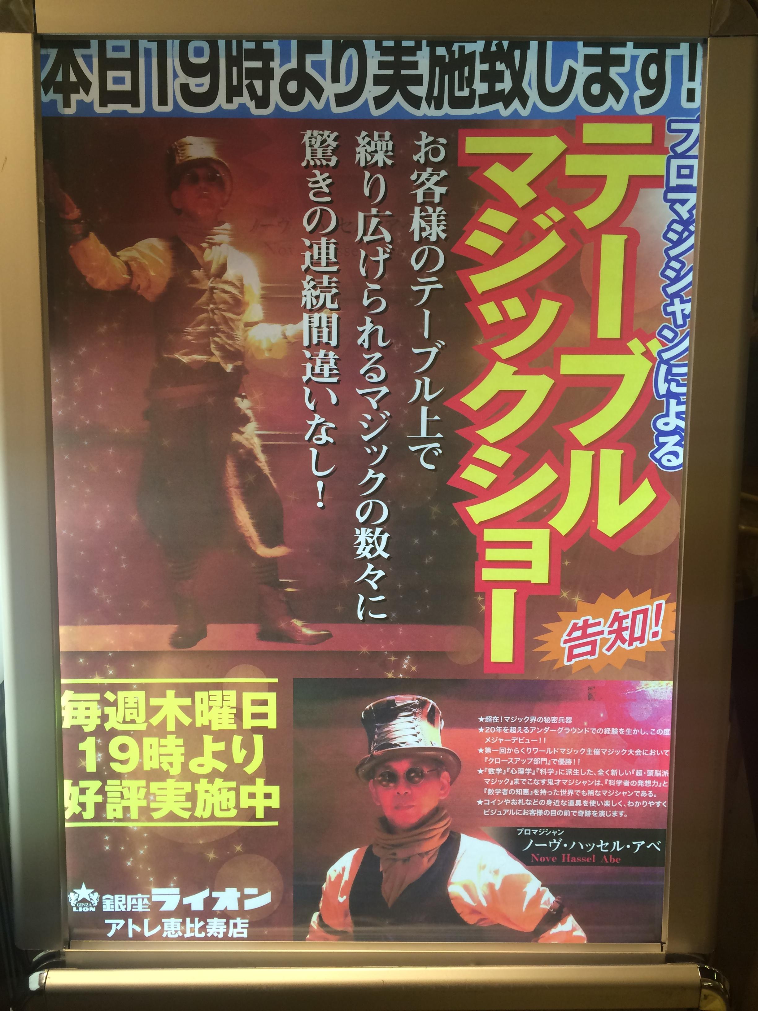 恵比寿ポスター