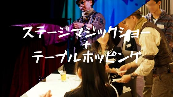 ステージマジックショー、テーブルマジックショー